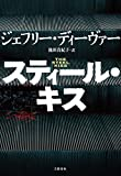 スティール・キス (文春e-book)