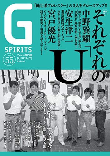 Gスピリッツ Vol.55 (タツミムック)