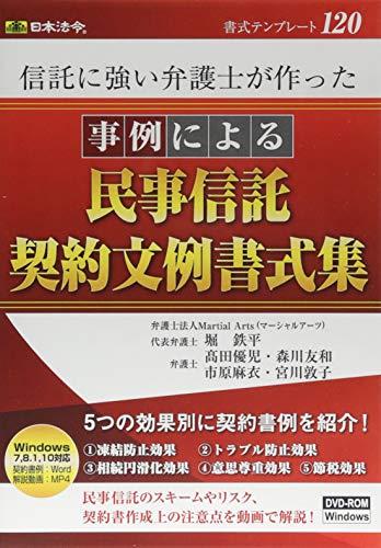 日本法令 事例による民事信託契約文例書式集 書式テンプレート120
