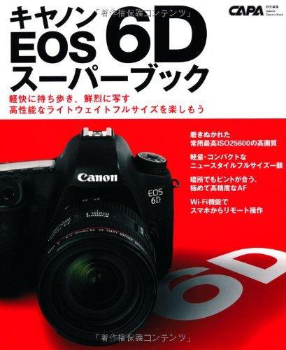 キヤノンEOS 6Dスーパーブック―軽快に持ち歩き、鮮烈に映す高性能なライトウェイトフ (Gakken Camera Mook)