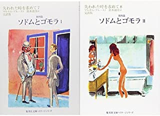 失われた時を求めて 第四篇 ソドムとゴモラ 全2巻セット (集英社文庫ヘリテージシリーズ)