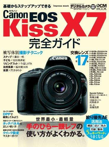 キヤノン EOS Kiss X7完全ガイド