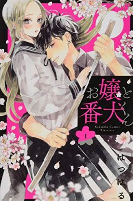 See the details of the lady and the guard dog (1) (Kodansha Comics separate volume friend)