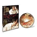 情愛中毒 通常版 【DVD】