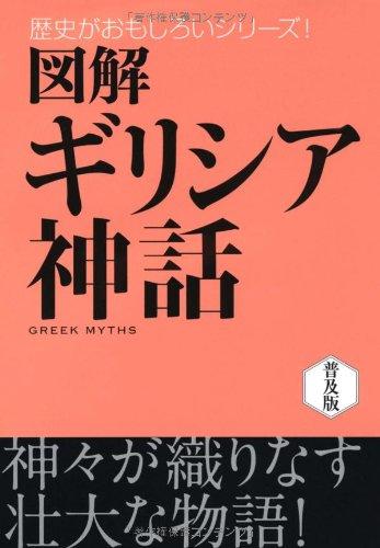 図解 ギリシア神話 (歴史がおもしろいシリーズ)