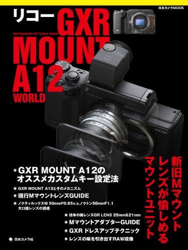 リコーGXR MOUNT A12 WORLD―Mレンズが愉しめるマウントユニット (日本カメラMOOK)