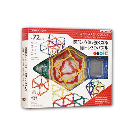 【正規品 新パッケージ】3D GEOFIX(ジオフィクス) ベーシックセット 図形と立体に強くなる知育玩具 4歳から