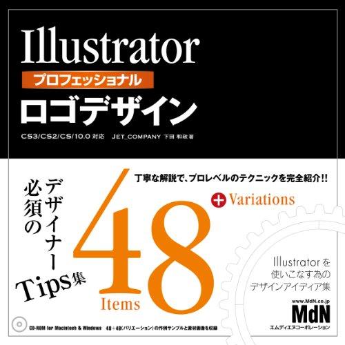 Illustratorプロフェッショナルロゴデザイン CS3/CS2/CS/10.0対応