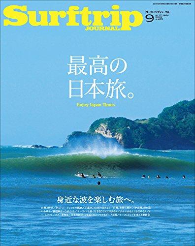 サーフトリップジャーナル 2015年9月号 vol.83[雑誌]