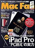 Mac Fan 2020年6月号 [雑誌]