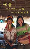 The wife loves traveling alone Thai and Laos version volume 1: I tried walking in...