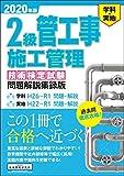2級管工事施工管理技術検定試験問題解説集録版【2020年版】