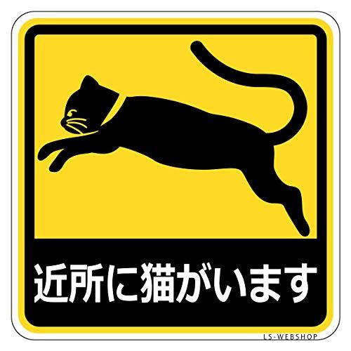 【近所に猫がいます】猫ステッカーC 10cm×10cm 1枚入
