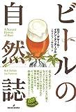 ビールの自然誌