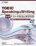5142tj1vI3L. SL160  - 【受けてみた】TOEIC Speaking / Writing テストまでの対策とレビュー
