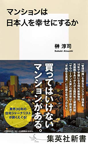 マンションは日本人を幸せにするか (集英社新書)