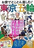 お家でとことん楽しむ! 東京五輪