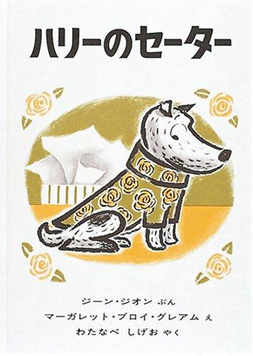 ハリーのセーター (世界傑作絵本シリーズ)