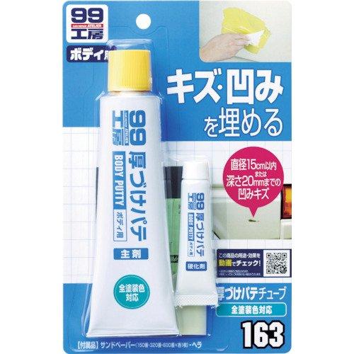 ソフト99(SOFT99) 補修用品 厚づけパテチューブタイプ 全塗装色対応 09163