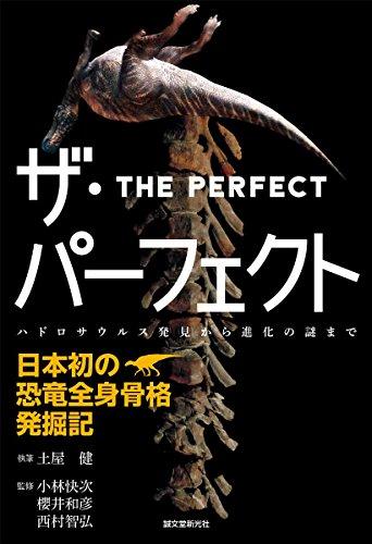 ザ・パーフェクト―日本初の恐竜全身骨格発掘記: ハドロサウルス発見から進化の謎まで