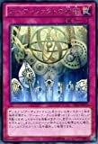 遊戯王 PRIO-JP072-R 《アーティファクトの神智》 Rare