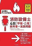 (全文PDF・単語帳アプリ付) 試験にココが出る! 消防設備士4類[甲種・乙種]教科書+実践問題