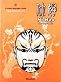 Ni Hao Level 5 Textbook with Software Download (Simplified) (English and Chinese Edition)