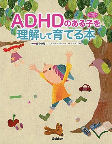 ADHDのある子を理解して育てる本 (学研のヒューマンケアブックス)