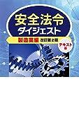 安全法令ダイジェスト製造業編 テキスト版 改訂第2版