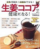 生姜ココアで健康になる! (TJMOOK)