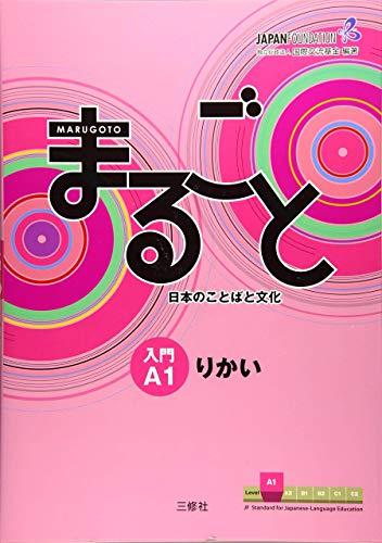 Marugoto: japanese language an