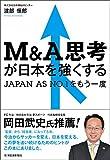 M&A思考が日本を強くする: JAPAN AS NO.1をもう一度