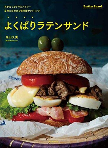 よくばりラテンサンド: 具がたっぷりでスパイシー 豪快にほおばる個性派サンドイッチ