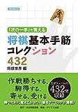 「次の一手」で覚える将棋基本手筋コレクション432 (将棋連盟文庫)