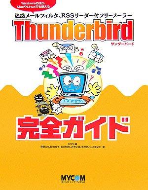 Thunderbird完全ガイド―Windowsのほか、MacやLinuxでも使える迷惑メールフィルタ、RSSリーダー付フリーメー...