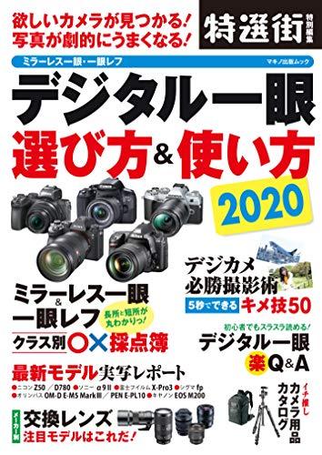 デジタル一眼 選び方&使い方 2020 (欲しいカメラが見つかる! 写真が劇的にうまくなる!)