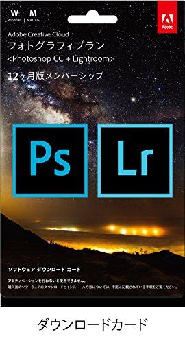 Adobe Creative Cloud フォトグラフィプラン(Photoshop+Lightroom) 12か月版 ダウンロードカード