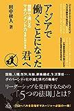 アジアで働くことになった君へ 世界で通じるマネジメント力を身に付ける本