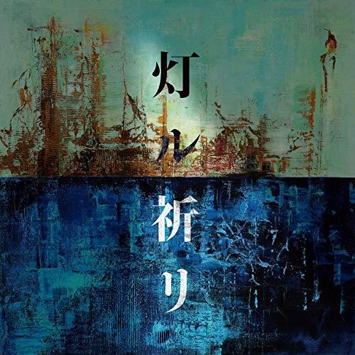 【Amazon.co.jp限定】灯ル祈リ (初回限定盤) (メガジャケ付)