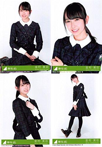 【金村美玖】 公式生写真 欅坂46 ガラスを割れ! 封入特典 4種コンプ