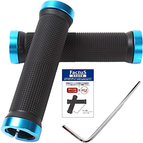 factus 自転車 ハンドル グリップ 握りやすく疲労軽減 φ22.2mm用 六角レンチ付き (1.ブルー)