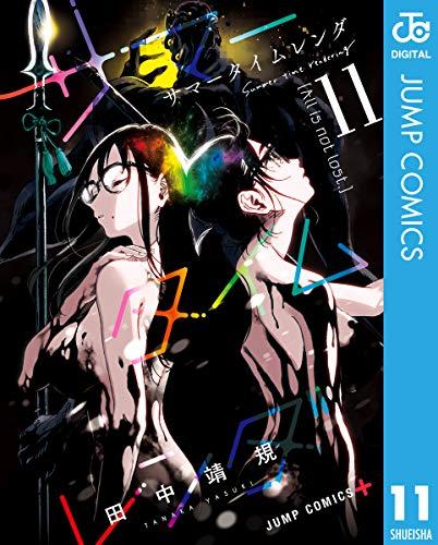 サマータイムレンダ 11 (ジャンプコミックスDIGITAL)