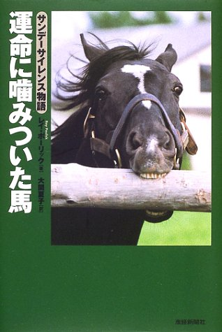 運命に噛みついた馬 サンデーサイレンス物語