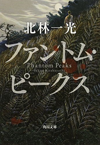 ファントム・ピークス (角川文庫)