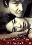 スカーレットレター [DVD]