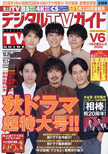 デジタルTVガイド 12月号