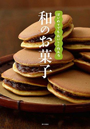 はじめてでもおいしく作れる  和のお菓子