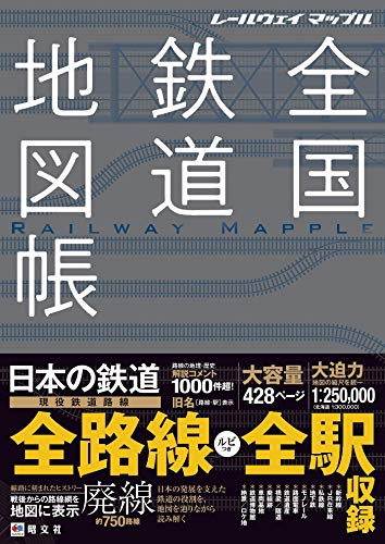 [昭文社]の総図 レールウェイ マップル 全国鉄道地図帳