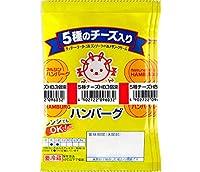 マルシン 5種のチーズ入りハンバーグ 3個束(75g×3個)マツコの知らない世界