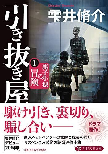 引き抜き屋(1) 鹿子小穂の冒険 (PHP文芸文庫)